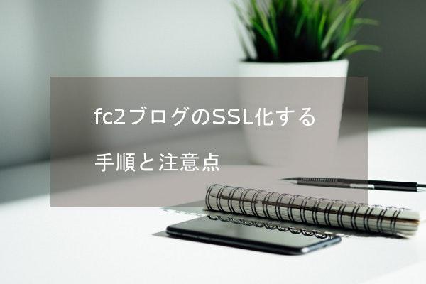 fc2ブログのSSL化する手順と注意点