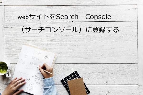 webサイトをSearch Console(サーチコンソール)に登録する&サイトマップ作成&送信方法