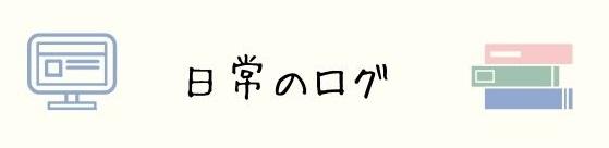 日常のログ